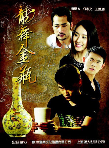 The Dragon Scrolling on Golden Vase Movie Poster, 2013 Chinese film
