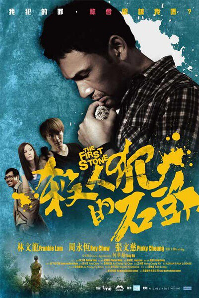 The First Stone Movie Poster, 2013 Chinese film