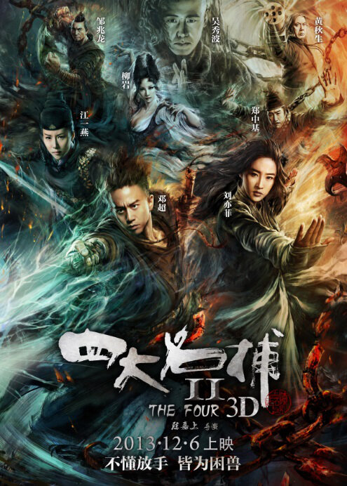 The Four 2 Movie Poster, 2013 chinese action movie