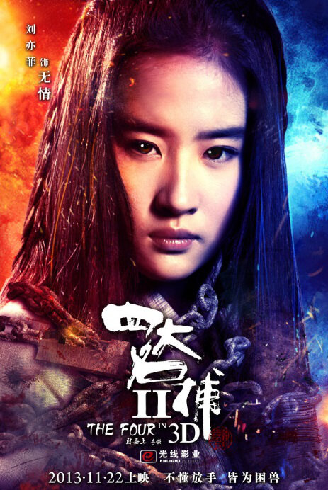 The Four 2 Movie Poster, 2013, Liu Yifei