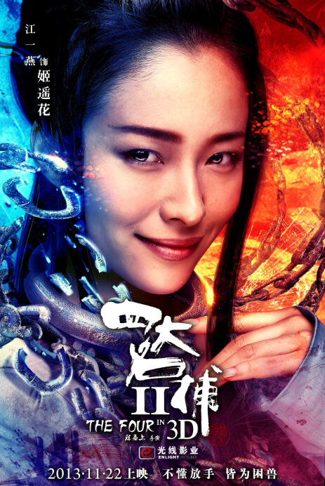 The Four 2 Movie Poster, 2013, Jiang Yiyan