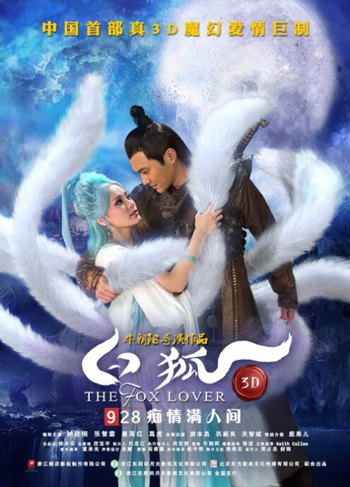 The Fox Lover Movie Poster, 2013 Chinese Fairy Tale Movie