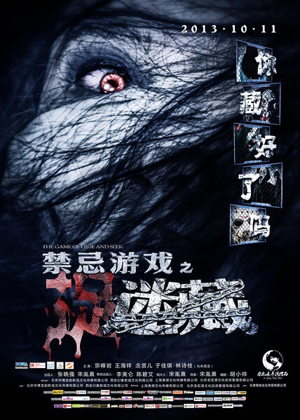 The Game of Hide and Seek Movie Poster, 2013
