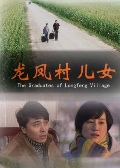 The Graduates of Longfeng Village Movie Poster, 2013 Chinese film