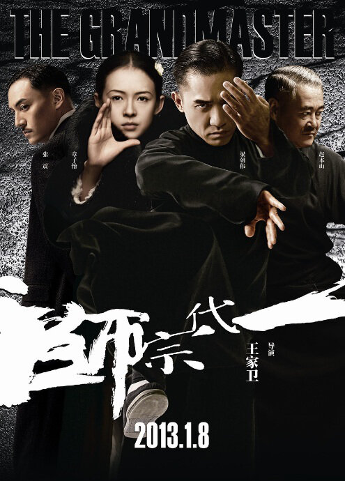The Grandmaster Movie Poster, 2013, Chinese Kung Fu Movie Movie