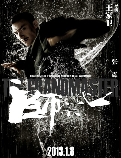 The Grandmaster Movie Poster, 2013