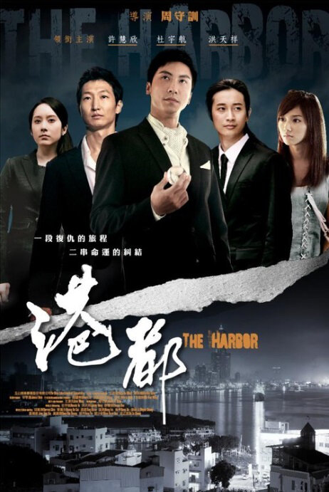 The Harbor Movie Poster, 2013, Darren Qiu