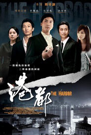 The Harbor Movie Poster, 2013