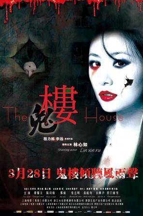 The House Movie Poster, 2013 Chinese Horror Movie
