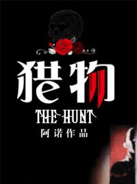 The Hunt Movie Poster, 2013 Chinese film