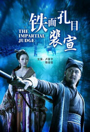 The Impartial Judge Movie Poster, 2013