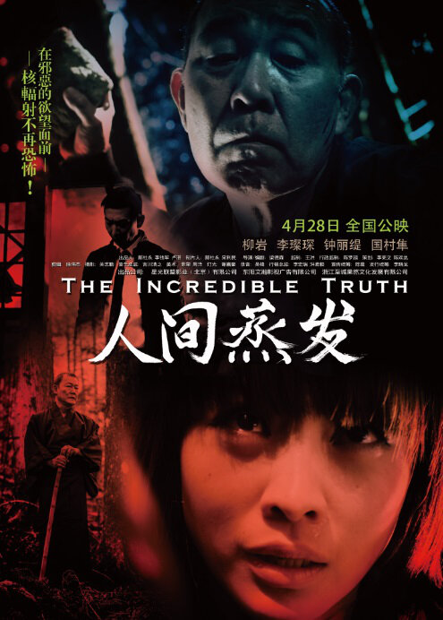 The Incredible Truth Movie Poster, 2013
