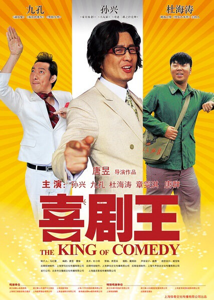 The King of Comedy Movie Poster, 2013, Lu Kung-Wei