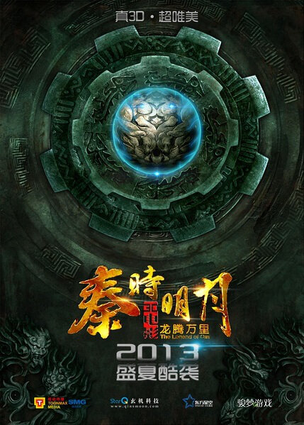 The Legend of Qin Movie Poster, 2013