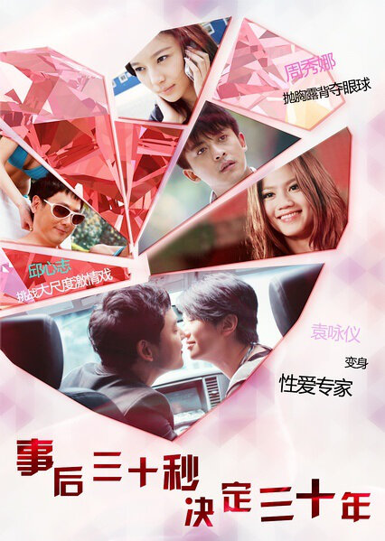 The Love Experience Movie Poster, 2013