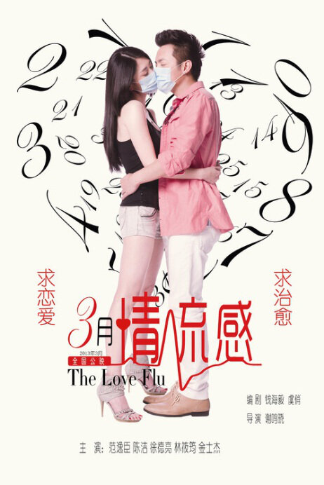 The Love Flu Movie Poster, 2013