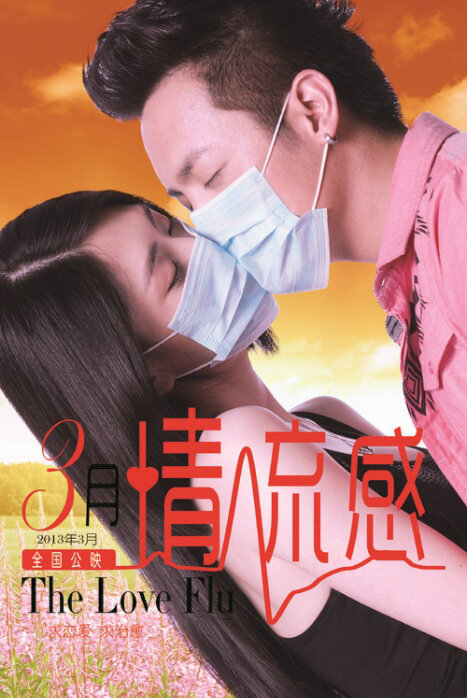 The Love Flu Movie Poster, 2013, Chen Jie
