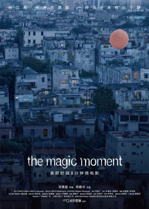 The Magic Moment Movie Poster, 2013