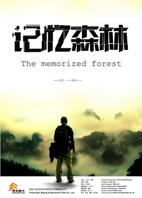 The Memorized Forest Movie Poster, 2013