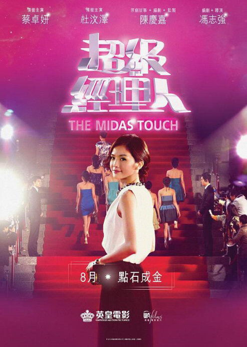 The Midas Touch Movie Poster, 2013