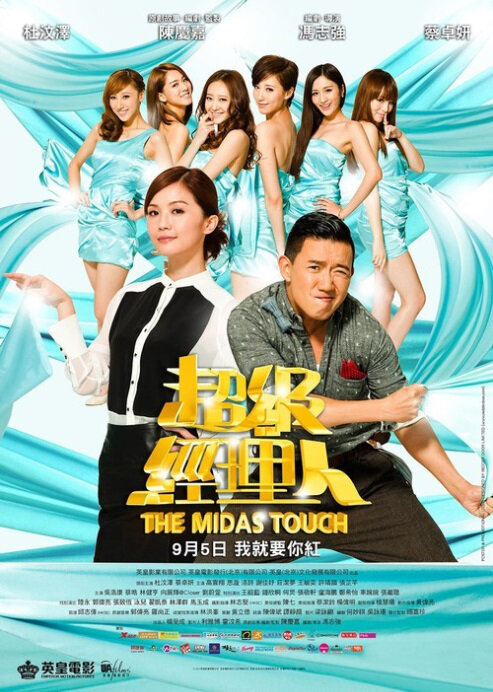 The Midas Touch Movie Poster, 2013, Christie Chen