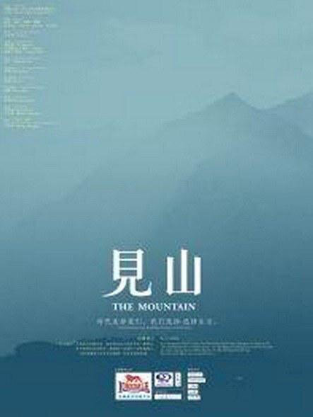 The Mountain Movie Poster, 2013