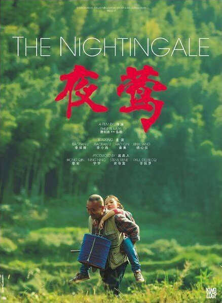 The Nightingale Movie Poster, 2013 Chinese film