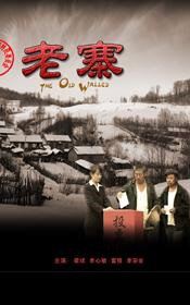 The Old Stockaded Village Movie Poster, 2013 Chinese film
