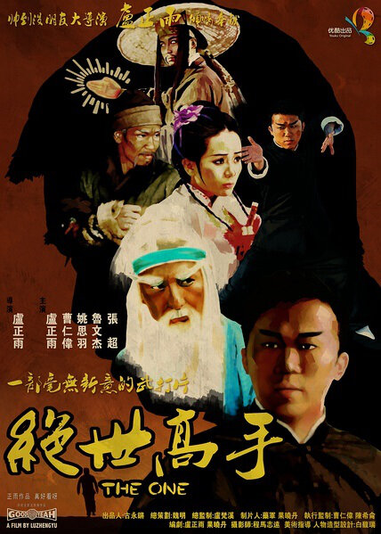 The One Movie Poster, 2013, Lu Zhengyu