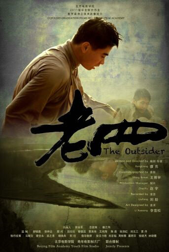 The Outsider Movie Poster, 2013