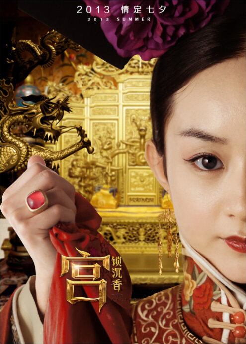The Palace Movie Poster, 宫锁沉香 2013 Chinese film