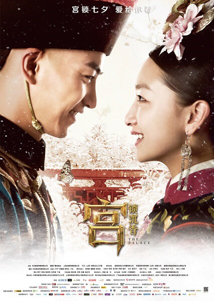 The Palace Movie Poster, 2013, Chen Xiao