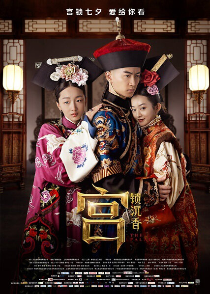 The Palace Movie Poster, 2013