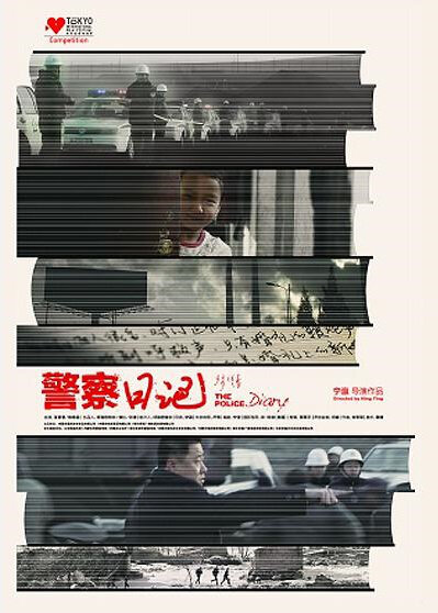 The Police Diary Movie Poster, 2013