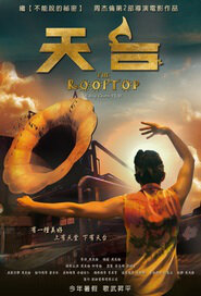 The Rooftop Movie Poster, 2013 Best Taiwan Movie