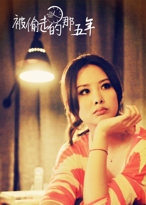 The Stolen Years Movie Poster, 2013, Amber An