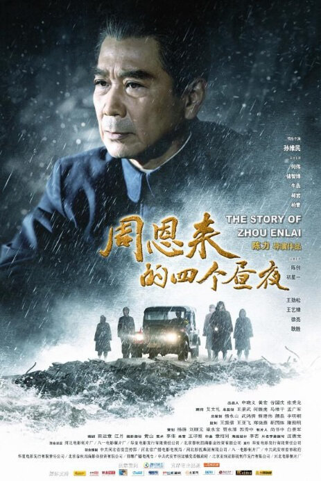 The Story of Zhou Enlai Movie Poster, 2013