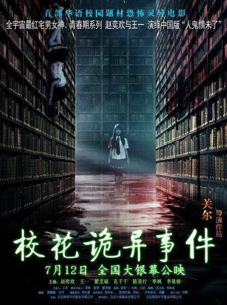 The Supernatural Events on Campus Movie Poster, 2013