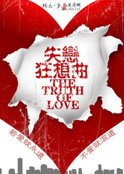 The Truth of Love Movie Poster, 2013