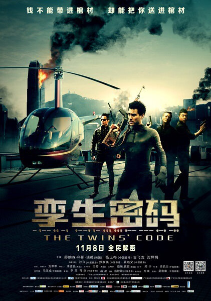 The Twins' Code Movie Poster, 2013