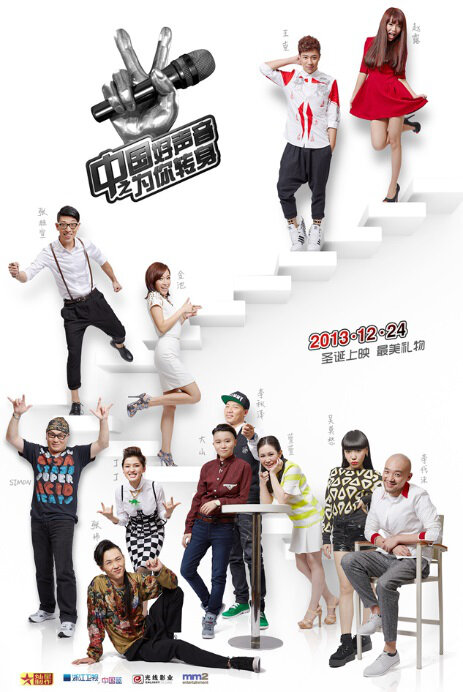 The Voice of China Movie Poster, 2015 Chinese film