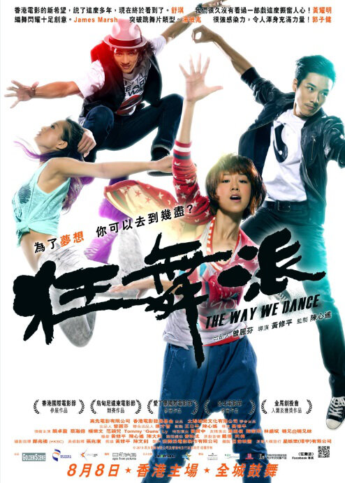 The Way We Dance Movie Poster, 2013