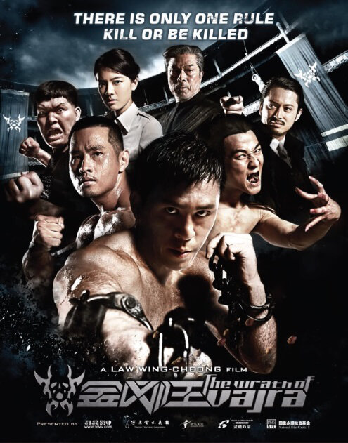 The Wrath of Vajra Movie Poster, 2013