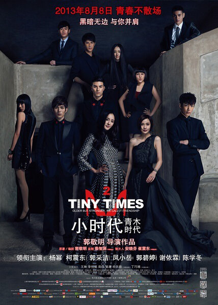 Tiny Times 2 Movie Poster, 2013