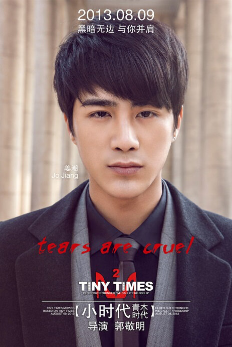 Tiny Times 2 Movie Poster, 2013, Jiang Chao