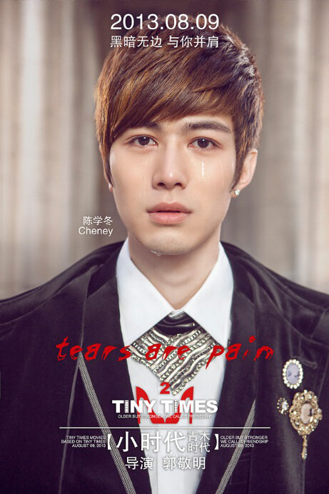 Tiny Times 2 Movie Poster, 2013, Cheney Chen