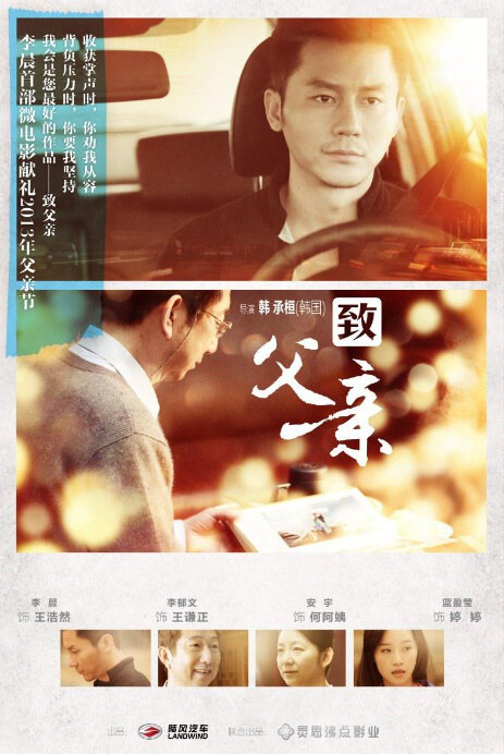 To Father Movie Poster, 2013 Chinese film