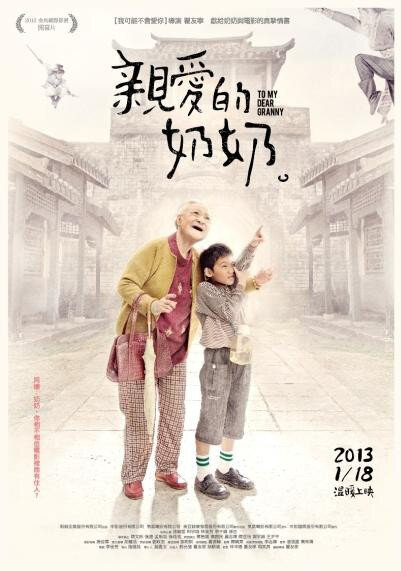 To My Dear Granny Movie Poster, 2013