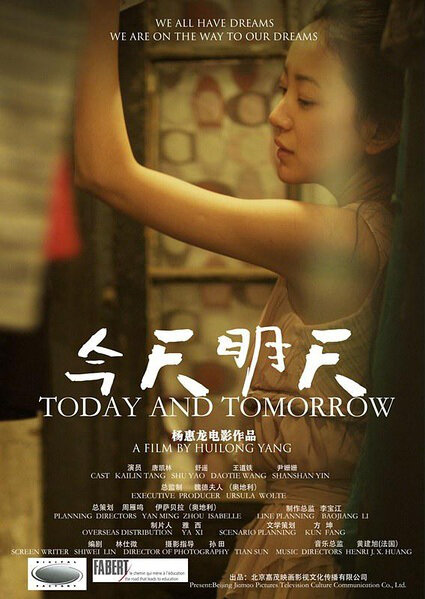 Today and Tomorrow Movie Poster, 2013