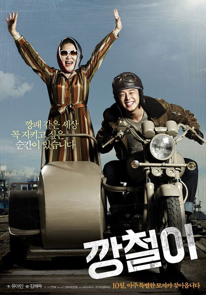 Tough as Iron Movie Poster, 2013 film